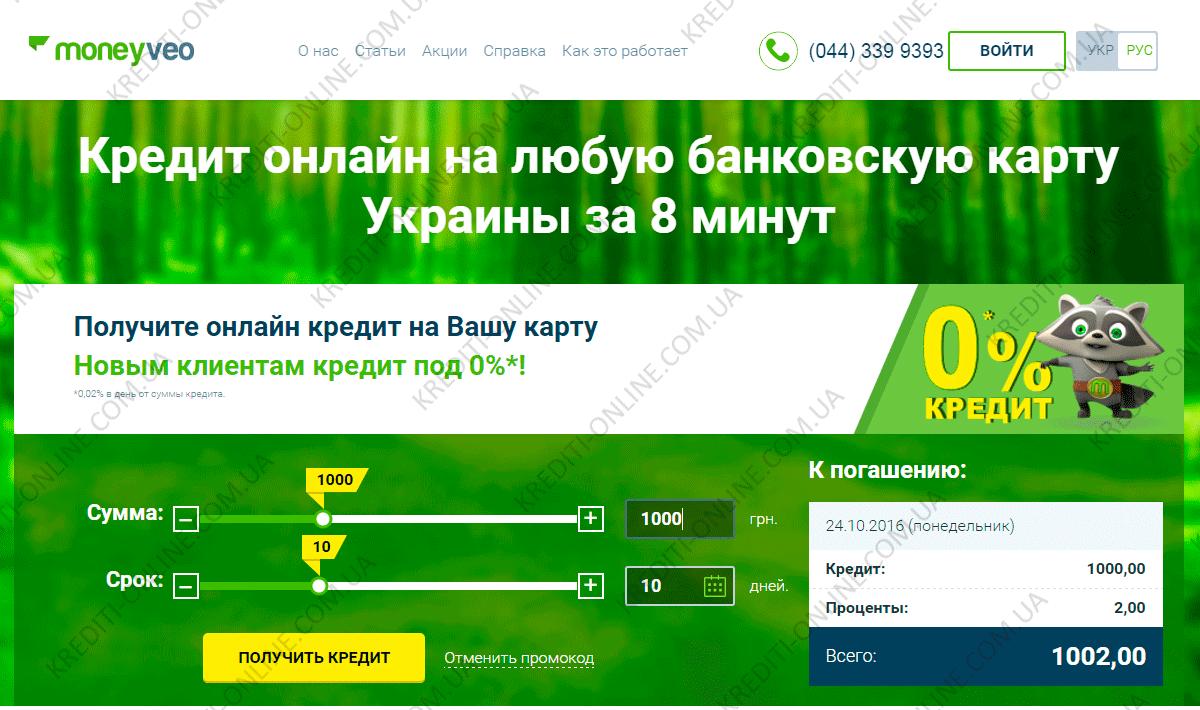 кредит манивео взять онлайн займ казахстан коке кз