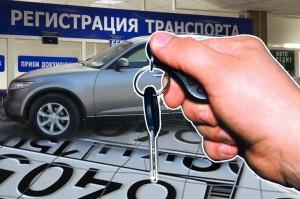 Сколько действует заявление на регистрацию автомобиля